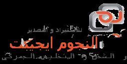 النجوم ايجيبت Logo
